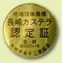地域団体商標長崎カステラ認定証