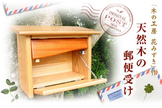 『木の工房 花みずき作 天然木の郵便受け』 ならでわ屋限定販売