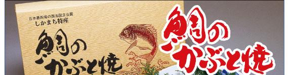 鯛のかぶと焼(塩釜焼)