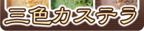 長崎カステラ認定品