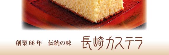 創業66年 伝統の味 長崎カステラ