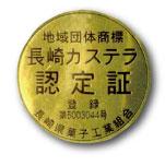 長崎カステラ認定証シール