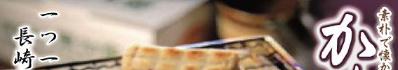 長崎伝統の味かんころ餅