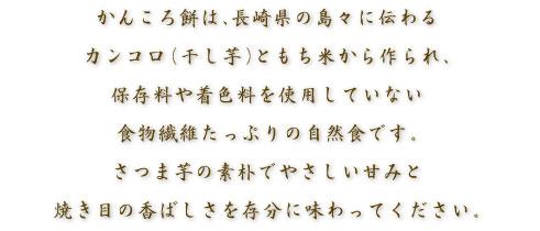 長崎県五島列島に伝わる、日本で唯一カンコロ(干し芋)ともち米から作られた、かんころ餅。